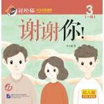 谢谢你! 轻松猫―中文分级读物(幼儿版)(一级3)