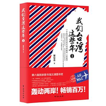 我们台湾这些年Ⅰ(新版)(pdf+txt+epub+azw3+mobi电子书在线阅读下载)