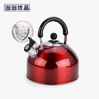 当当优品 304不锈钢鸣笛复底烧水壶 电磁炉燃气灶通用 3L 红色
