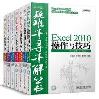 Excel疑难千寻千解丛书 Excel・2010操作与技巧 数据透视表大全 函数与公式 实用技巧大全 VBA编程与实践 VBA入门与提高 SQL完全应用 套装组合7本书 赠6光盘