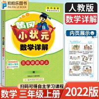 黄冈小状元数学详解三年级上册人教版 2021秋新版