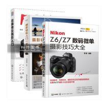 套装3本】摄影轻松入门一本就够+尼康单反摄影入门+Nikon Z6/Z7数码微单摄影技巧大全 雷波 微单摄影 风光人像