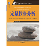 定量投资分析(原书第2版)(机构金程教育鼎力推荐,助您顺利通过CFA考试)