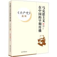《共产党》选辑 北京日报出版社
