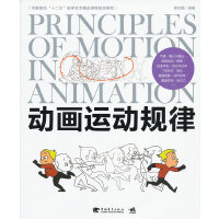 中国高校十二五数字艺术精品课程规划教材:动画运动规律(动画/设计/艺术)(中青雄狮出品)