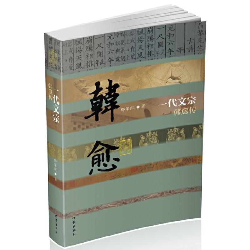 一代文宗——韩愈传(平) 这是走进韩愈的一部温情之作,也是唐人心灵的一段妙史。