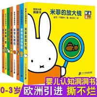 米菲认知洞洞书玩具书全8册 亲子认知语言启蒙噼里啪啦翻翻书 奇妙洞洞书0-3岁婴儿绘本早教儿童书籍