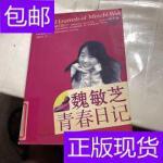[二手旧书9成新]魏敏芝青春日记 /魏敏芝 中国工人出版社