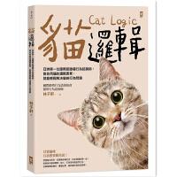 包邮台版 猫逻辑 教你用猫的逻辑思考 就能轻松解决猫咪行为问题 林子轩 野人