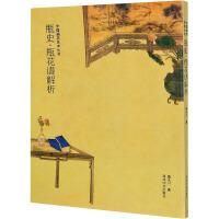 瓶史・瓶花谱解析 西泠印社出版社