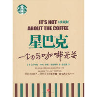 星巴克:一切与咖啡无关(珍藏版) 9787508629742 (美)毕哈(美)哥德斯坦 中信出版社