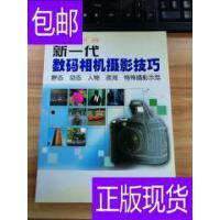 [二手旧书9成新]新一代数码相机摄影技巧 /指南针集团有限公司 广