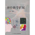 神经科学扩展