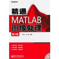 精通MATLAB图像处理(第2版)(含CD光盘1张)