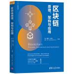 区块链原理、架构与应用