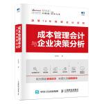 成本管理会计与企业决策分析