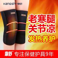 康舒护膝保暖关节炎老寒腿男女通用护腿秋冬季护膝