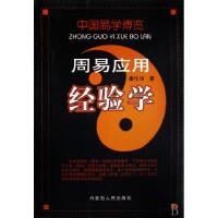 周易应用经验学(中国易学博览)