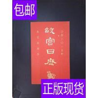 [二手旧书9成新]2015年故宫日历 /李�� 故宫出版社