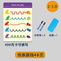 幼儿控笔训练幼儿园宝宝练习本运笔连线专注力玩具儿童控笔训练