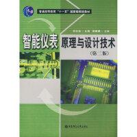 智能仪表原理与设计技术(第二版)