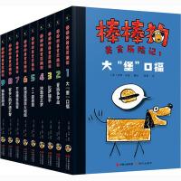 棒棒狗美食�v�U�(1-9) �F代出版社