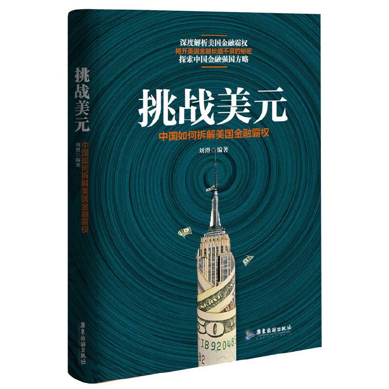 挑战美元:中国如何拆解美国金融霸权 深度解析美国金融霸权 解开美国金融长盛不衰的秘密 探索中国金融强国方略