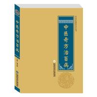 中华医学养生丛书:中医奇方治百病