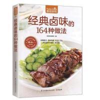 酱腌菜_正版价格类图书【v正版黄芪家常】_图小孩能喝菜谱排骨汤吃图片