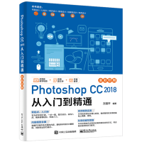 ps书籍 Photoshop CC 2018从入门到精通 ps平面设计图形图像处理书籍 零基础学PS pscc2018