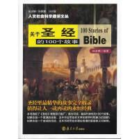 人文社会科学通识文丛//关于圣经的100个故事