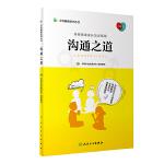 青春健康系列丛书:沟通之道(培训教材)
