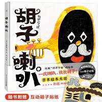 海豚绘本花园:胡子喇叭(创造力互动绘本,在奇妙喇叭变身中激发孩子思维力,创意力,想象力。图画书大咖彭懿翻译,赠送创意胡子