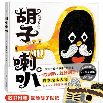"""海豚绘本花园:胡子喇叭(创造力互动绘本,在奇妙喇叭变身中激发孩子思维力,创意力,想象力。图画书大咖彭懿翻译,赠送创意胡子贴纸。2-4岁) 一吹喇叭,就长胡子!读到停不下来,日本绘本大奖得主新作,跟着奇妙喇叭""""大变身"""",激发孩子思维力;大量重复词、拟声词,孩子易模仿,提升语言能力。图画书大咖彭懿翻译,赠送创意胡子贴纸。(海豚传媒出品)"""