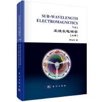 亚波长电磁学(上册)