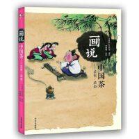 画说中国茶:茶事 茶俗(首套原创茶文化水墨绘本,彩色精装)