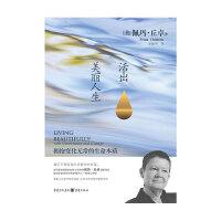 活出美丽人生重庆出版社[美] 佩玛・丘卓,谭耀智新华书店正版图书