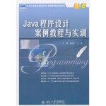 21世纪全国应用型本科计算机案例型规划教材―Java程序设计案例教程与实训