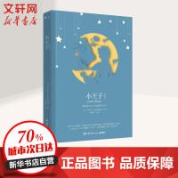 小王子(中英双语版) 湖南文艺出版社