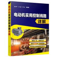 电动机实用控制线路详解 电动机控制线路工作原理技巧书籍 电气控制电路电工技术教程