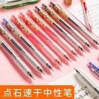 包邮 点石速干全针管按动中性笔DS-067指尖温柔小蛮腰学生用防疲劳水笔签字笔