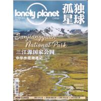 【-2021年8月现货】lonely planet孤独星球杂志2021年8月总第109期 法属波利尼西亚逃往南太平洋 卢