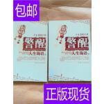 [二手旧书9成新]警醒人生诲语【上,下两本合售】【馆藏】 /高长?