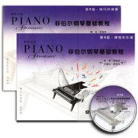 钢琴之旅 菲伯尔钢琴基础教程 第1级课程和乐理 2本套装附CD光盘 技巧和演奏