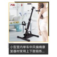 家里健身器材 腿部手部康复训练器 家里老人用运动器材 上下肢康复健身脚踏车