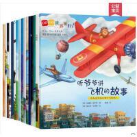 正版 GOGO世界旅行系列全套装17册 3-4-5-6周岁幼儿童绘本交通工具启蒙读物书籍 听爷爷讲飞机的故事