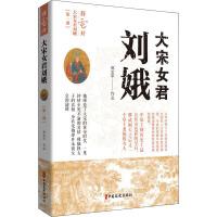 大宋女君刘娥(第1部) 暮云开 中国文史出版社