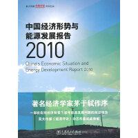 中国经济形势与能源发展报告(2010)
