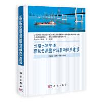 公路水路交通信息资源整合与服务体系建设