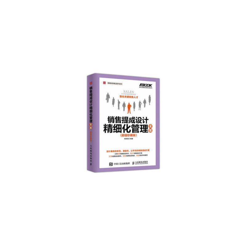 销售提成设计精细化管理全案 超值珍藏版*9787115413987 韩丽微 全新正版图书
